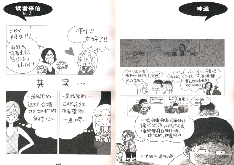 女友誌付録マンガコミック1999年頃(MPH Magazines)  Comic book, NuYou magazine special supplement, Ard 1999